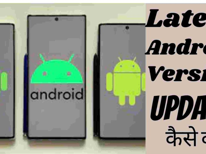 latest android version update kaise kare